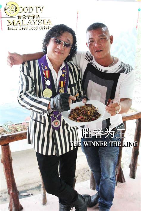 Mr Janggut 25 胜者为王 The Winner The King 胡须港渔村海鲜 Sg Janggut Seafood
