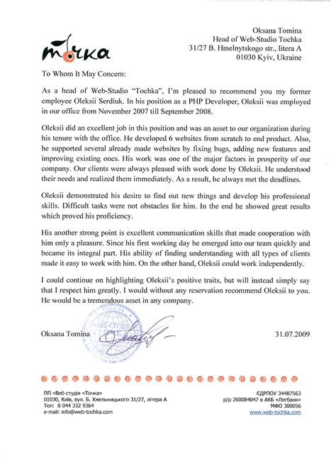 Recommendation Letter For Science My Cv Oleksii Serdiuk