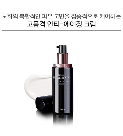 Serum Immortal missha time revolution immortal youth serum ex seoul