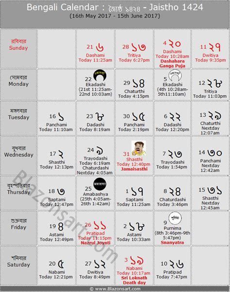 Bengali Calendar Bengali Calendar Jaistho 1424 ব ল ক ল ন ড র