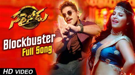 songs movie telugu download sarainodu blockbuster full video song hd 1080p sarrainodu telugu