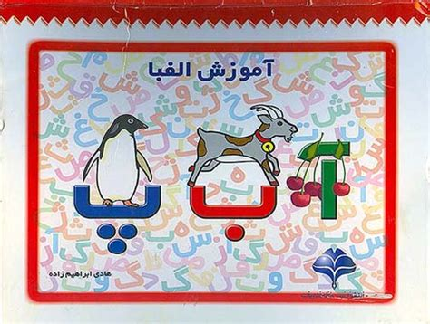 children farsi dictionary a to z books archives pephasong