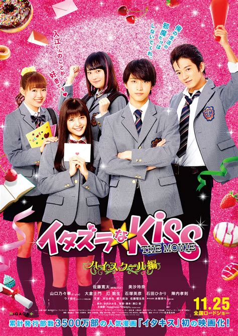 film drama naughty kiss un film live pour itazura na kiss 19 juillet 2016 manga