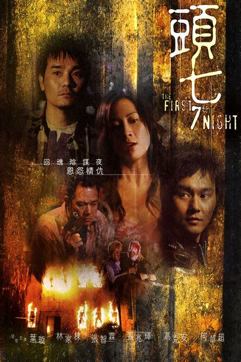 se filmer the night of gratis vedeti the first 7th night online filme noi gratis the
