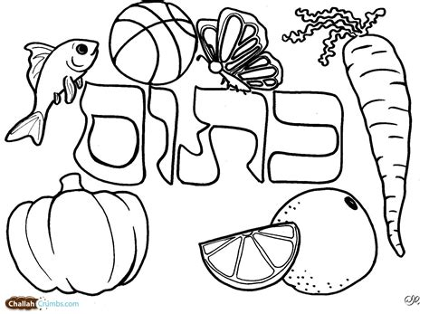 pin challah colouring pages ajilbabcom portal on pinterest