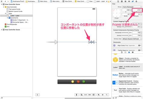 auto layout update frames ios 7 xcode 5 で始める auto layout 入門 4 基本操作編 developers io