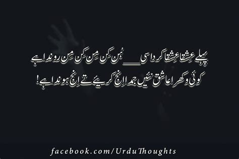 best lines 2 line best punjabi poetry with images urdu thoughts