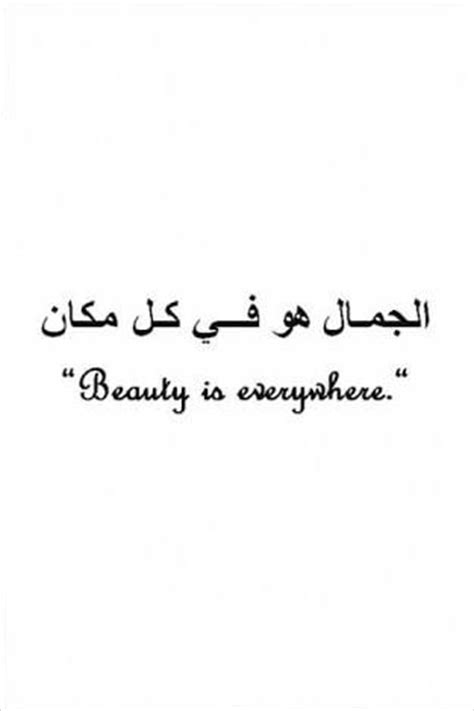 arabic tattoo tumblr arabic quotes search mamz
