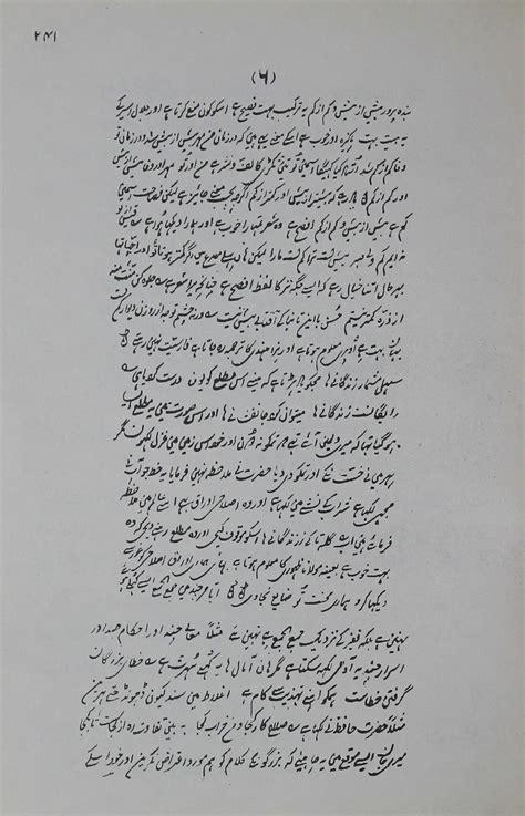 Letter Shayari wiki ghalib upcscavenger