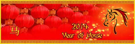 when is new year 2014 in china january 2014 qian li dao academy