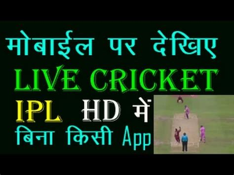 live cricket on mobile live cricket ipl on mobile and pc without any app