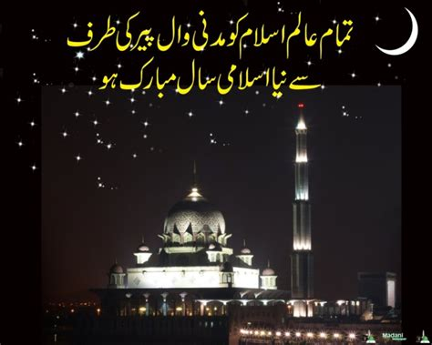 hijri new year s day islamic new year wishes sms 2017 muslim new year text