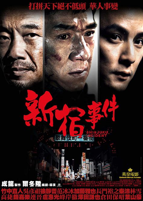 Shinjuku Incident 2009 Shinjuku Incident 2009 Watch Hd Geo Movies