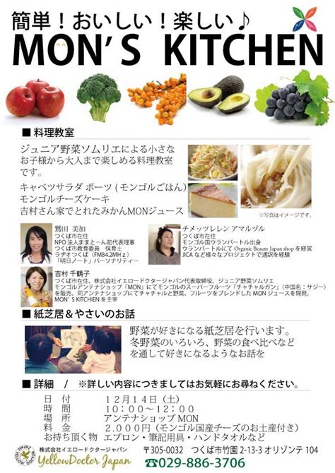 Kitchen Doctor by 12月14日 土 Mon S Kitchen 簡単 おいしい 楽しい 料理教室のお知らせ 株式会社イエロー