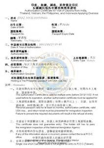 Guarantee Letter For Taiwan Visa Our Awesome Planet