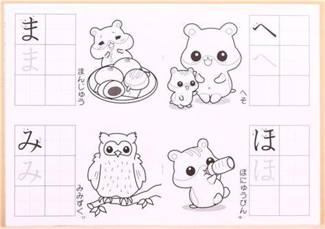japanese alphabet coloring pages hamster japanische buchstaben donut malbuch malheft japan