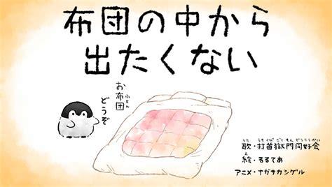 futon no naka kara detakunai lyrics 打首獄門同好会 新曲 布団の中から出たくない のmvを公開 okmusic