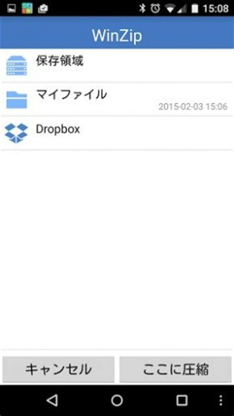 winzip for android 圧縮 解凍アプリ winzip for android 日本語版 がリリース juggly cn
