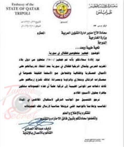 Exemple De Lettre Formelle En Arabe exemple lettre de demission en arabe