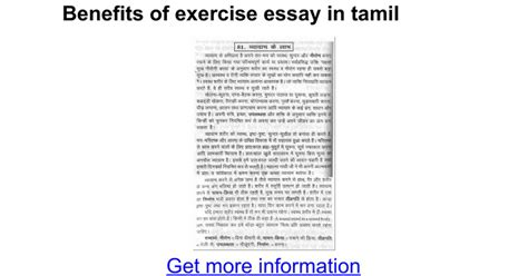 Benefit Of Exercise Essay benefits of exercise essay in tamil docs