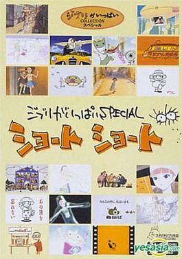 ghibli film wikipedia short films by studio ghibli wikipedia