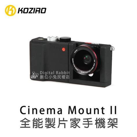 Koziro Cinema Mount Ii 夏日銀鹽 koziro cinema mount ii 全能製片家手機架 固定架 手機 穩定器 廣角 微距 鏡頭