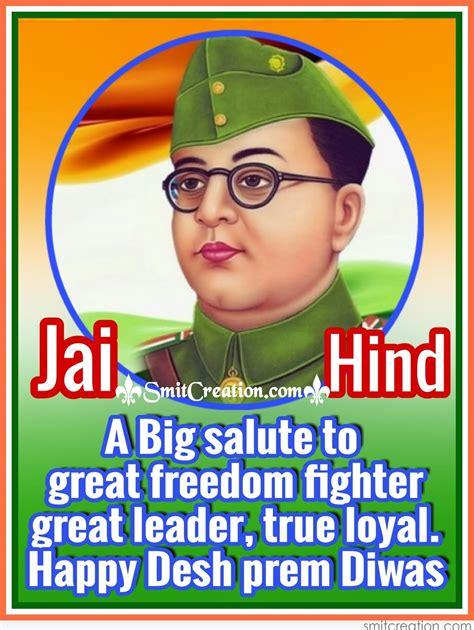 jai chandra layout khagaria video download happy desh prem diwas smitcreation com