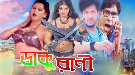 lion 2017 telugu webrip full movie 600mb bdmusic365 com daku rani 2017 bangla full movie by shakib khan hdrip