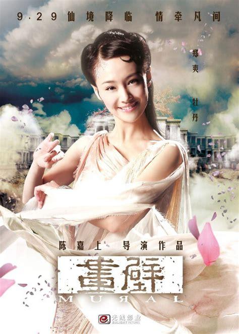 film cina mural zheng shuang actress singer china filmography
