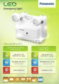 Lu Emergency Led Panasonic ไฟฉ กเฉ น led พานาโซน ค panasonic led emergency light ร น