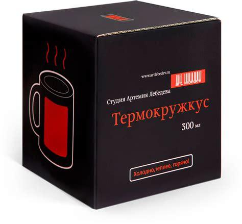 design a mug kit mug thermokruzhkus packaging