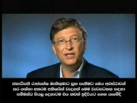 biography of bill gates in tamil pdf bill gates message windows vista office 2007 in sinhala