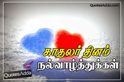 S Day Quotes In Tamil Happy Valentines Day Greetings And Messages In Tamil