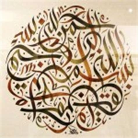 Islamic Artworks 30 30 amazing arabic calligraphy artworks designfollow