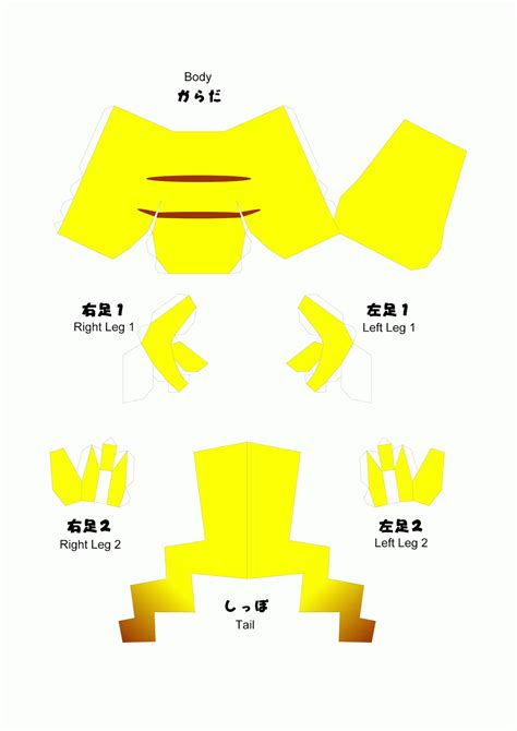 Papercraft Pikachu - papercraft pikachu