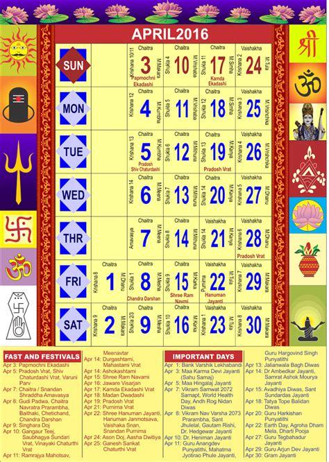 Calendar 2018 Bangalore Press 2017 Calendar Hindu