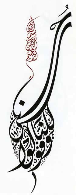 ottoman lyrics pin by asim on islamic architecture islamic calligraphy
