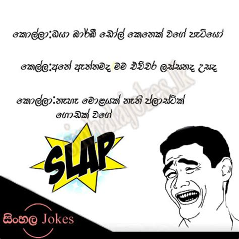 Or Jokes Sinhala Joke Photos Jokes Sinhala Sinhala Joke