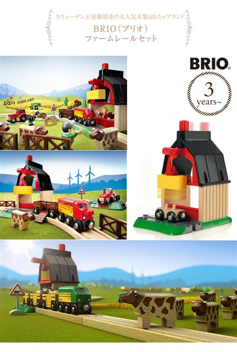 brio rewards card i love baby rakuten global market brio farm railway set