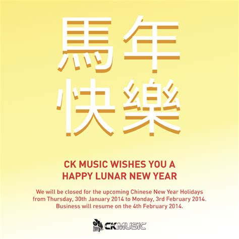 lunar new year songs lunar new year songs 28 images collection new year