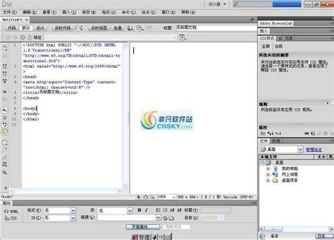 tutorial html dreamweaver cs5 dreamweaver cs5 adobe dreamweaver cs5 官方简体中文版下载 非凡软件站