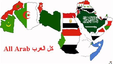 gcc section arab gcc section
