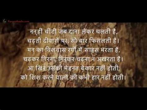 christmas ki poem in hind in images inspirational poem in koshish karne walon ki क श श करन व ल क ह र नह ह त