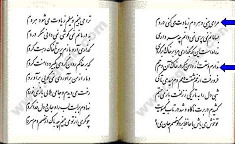 scrittura persiana la visione hafeziana di maryam fatemi far