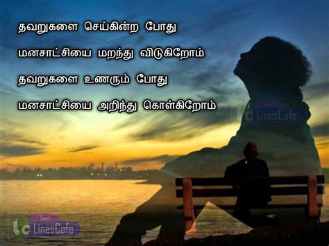 tamil quotes about self realization with sad picture