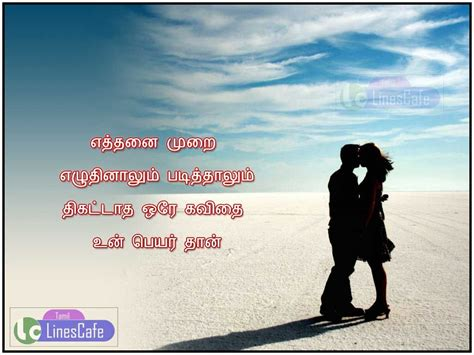 images of love quotes in tamil beautiful tamil love quotes for her tamil linescafe com