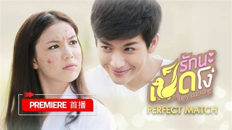 dramacool ugly duckling perfect match watch ugly duckling series perfect match on dimsum