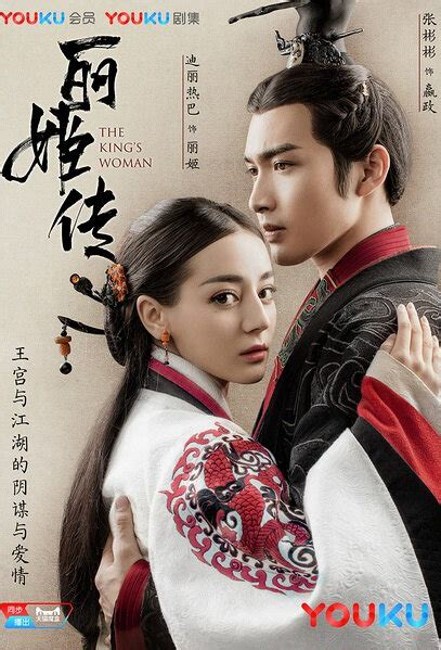 film drama china 2017 the king s woman 2017 chinese tv series