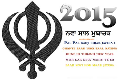 happy new year 2015 hd wallpaper in punjabi 01st jan 2015