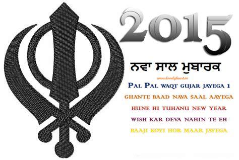happy new year 2015 hd wallpaper in punjabi 01st jan 2015